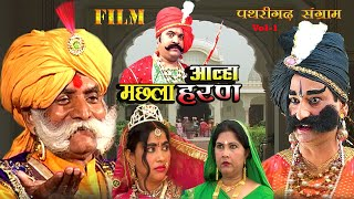 Lallu Bajpai Alha | Machhla Haran Vol 1 - Pathrigarh Ki Ladai | लल्लू बाजपेयी आल्हा मछला हरण