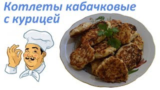 Кабачковые котлеты с курицей