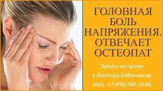 Головная боль напряжения. Ответ врача остеопата Александра Евдокимова