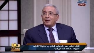 العاشرة مساء| النائب/ ياسر عمر: الدستور ليس قرآن و يجب تعديلة لتحقيق العدالة الناجزة