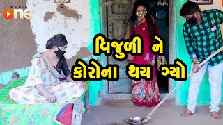 Vijuline Corona Thay Gyo |  Gujarati Comedy | One Media | 2020