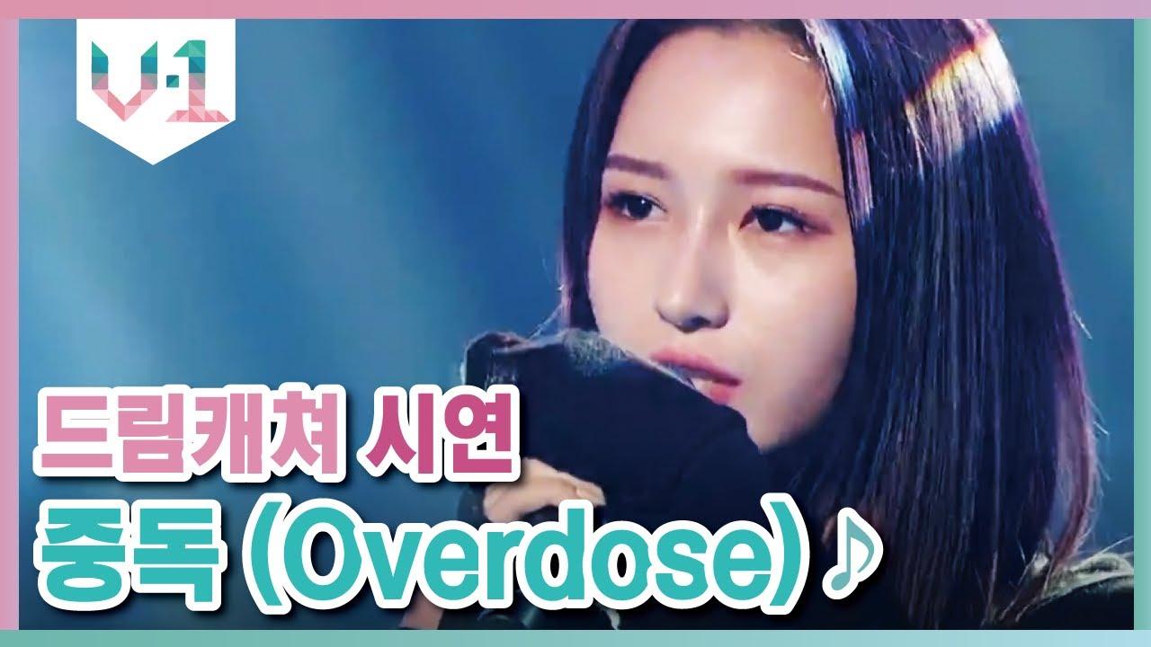 [V-1 2라운드] 드림캐쳐 시연 중독 (Overdose)♪ V-1 3화