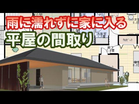 雨に濡れずに玄関に入る平屋の間取り図 ファミリークロゼットのある家 Japanese housing plan