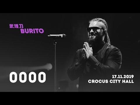 Смотреть клип Burito - 0000