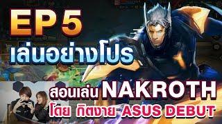 เล่นอย่าง Pro EP.5 กิตงาย สอนเล่น Nakroth ใน 6 นาที !!