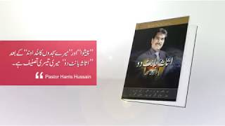 Asasa Bant Do | 3rd Book | Pr. Harris Hussain