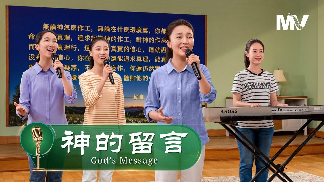 基督教会歌曲《神的留言》【诗歌MV】