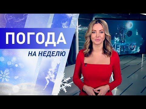 Погода на неделю 18-24 января 2021. Прогноз погоды. Беларусь | Метеогид