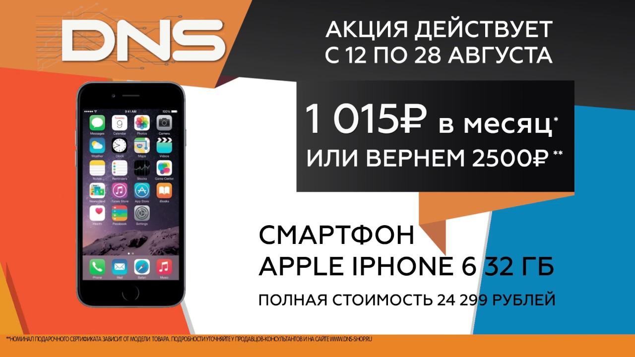 Сумма кредита: от 10 000 до 150 000 рублей; срок кредита – 10 месяцев, первый взнос 0% от стоимости товара, процентная ставка – 18,6% годовых. В акции участвуют iphone 6, 6s, 6 plus, 6s plus, iphone 7, 7 plus, iphone 8 и iphone 8 plus. Рассрочка на товары предоставляется только при условии.