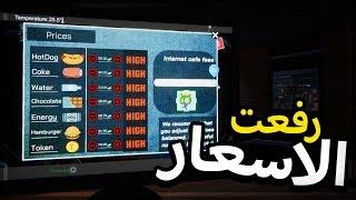 محاكي مقهى الألعاب | 7# | رفعت الأسعار عليهم! وصرت غني 💲