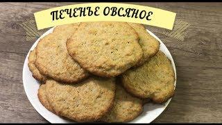 Печенье овсяное, готовим дома, рецепты, печенье