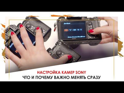 Настройка камер Sony: что и почему лучше сразу поменять
