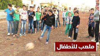 الدفاع المدني ينشئ ملعبًا للأطفال بريف حمص