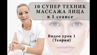 10 СУПЕР техник массажа лица в 1 сеансе - видео урок 1 (Теория)