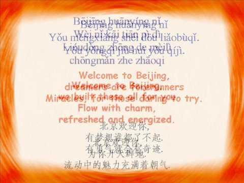 北京欢迎你 welcome to beijng.wmv