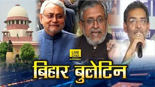 Bihar News: Muzaffarpur Chamki Bhukhar, One Nation One Election, Sushil Modi, Upendra Kushwaha