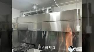 식당주방청소업체에서 후드청소와 업소용 튀김기청소를 확인…