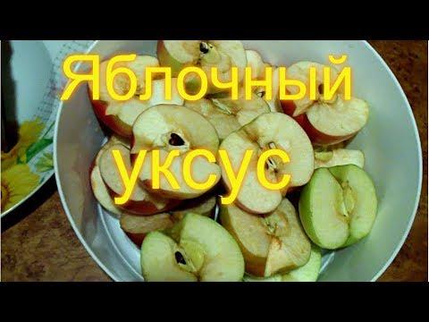 Как сделать яблочный