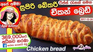 ✔සුපිරි බේකරි චිකන් බ්රෙඩ් Chicken Bread by Apé Amma