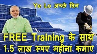 30000 Surya Mitra की होगी भर्ती, जानें कैसे बने सूर्यमित और सर्कार द्वारा कामय 1 LAC रूपए महीना