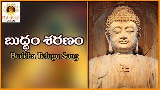 Lord Buddha Special Telugu Song | Buddham Saranam Gachchami Telugu Song | Panchasheel Creations