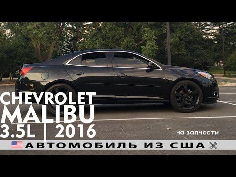 2016 Chevrolet Malibu Экспорт из США в Беларусь 🇧🇾 в г Гродно