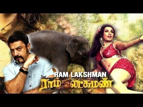 Ram Lakshman Tamil Full Movie : Kamal Haasan, Sripriya, Asokan