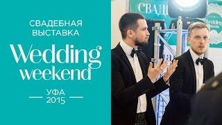 Свадебная выставка Wedding Weekend Ufa 2015, отзыв участника, MEGADANCE