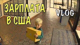 Посылка из Словении. Как работать кабельщиком в Америке? ВЛОГ 274 Жизнь в США Olga Lastochka