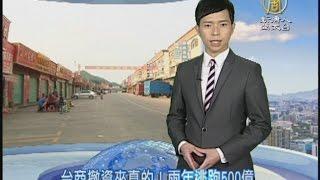 【聚焦82】二、台商撤資來真的!兩年逃跑500億 中國經濟 撤廠 罷工 台商 撤資潮 騰籠換鳥 新常態