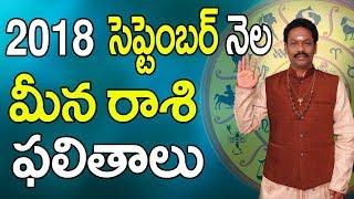 మీన రాశి 2018 | Meena Rashi 2018 |September Meena Rashi 2018 | Astrology In Telugu | Rasi Phalalu