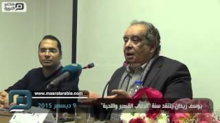 بالفيديو..يوسف زيدان ينتقد سنة