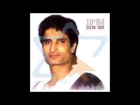 Badad (Zohar Argov)