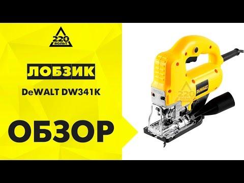 Електрически прободен трион DeWALT DW341K #-BDbRkXmG3k