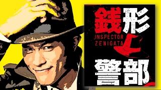 日本テレビ×WOWOW×Huluによる共同製作ドラマ「銭形警部」。2017年2月10...