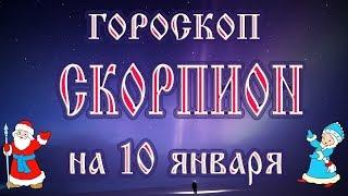Гороскоп на 10 января 2018 года Скорпион