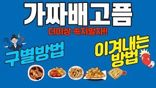 [삐약스핏 식단] 우리…