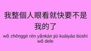 S.h.e. - 怎麼辦 Zen Me Ban 歌詞和拼音