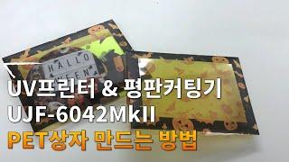 UV프린터 UJF-6042MkII와 평판커팅기로 PET…