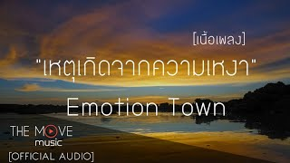 เหตุเกิดจากความเหงา | Emotion Town - (เนื้อเพลง)