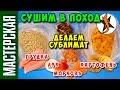 Cушим продукты в поход в духовке. Сублимат. Лук, картофель, морковь, грудка. #143 Люби�