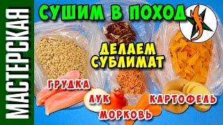 Cушим продукты в поход в духовке. Сублимат. Лук, картофель, морковь, грудка. #143 Любители походов