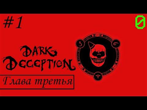 Crazy Carnevil. Dark Deception (Дарк Десепшн). Глава 3 | Сложность ВЫСОКАЯ | #1. Прохождение