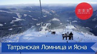 видео Туры в Словакию