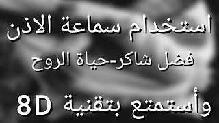 اغنية فضل شاكر حياة الروح 8D