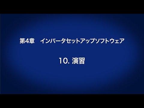 4. インバータセットアップソフトウェア - 演習 〈はじめてのインバータ (11/18)〉