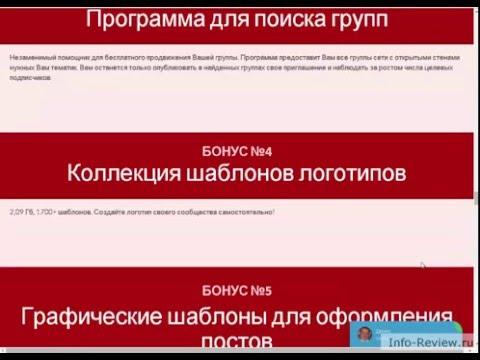 Заработок на группе Вконтакте - обзор