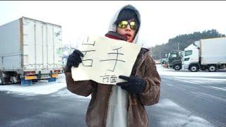 東京から北海道までヒッチハイクで行ったら感動的な結末に・・・
