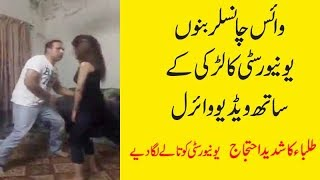 Bannu University VC Dance With A Girl Spark Students / Protest Against VC /