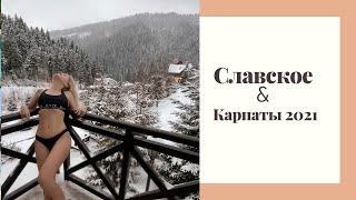 Славское Захар Беркут горнолыжный курорт 2021